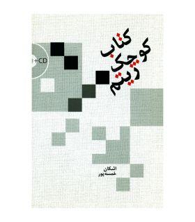 کتاب کوچک ریتم اثر اشکان خمسه پور