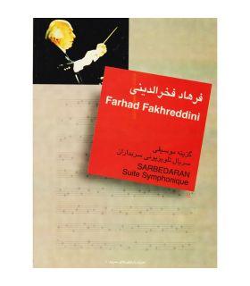 کتاب موسیقی سریال سربداران اثر فرهاد فخرالدینی