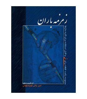 کتاب زمزمه باران اثر امیر بلالی کوچصفهانی