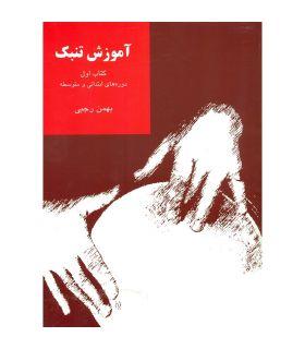 کتاب آموزش تنبک دوره های ابتدایی و متوسطه اثر بهمن رجبی - جلد اول