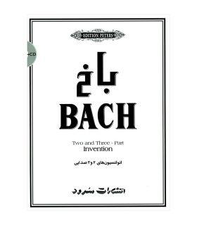 کتاب انوانسیونهای 2 و 3 صدایی برای پیانو اثر باخ
