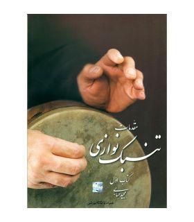 کتاب مقدمات تنبک نوازی اثر مجید حسابی جلد اول