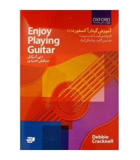 کتاب آموزش گیتار آکسفورد اثر دبی کرکنل جلد اول