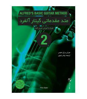 کتاب متد مقدماتی گیتار آلفرد جلد دوم اثر مورتی و ران منوس
