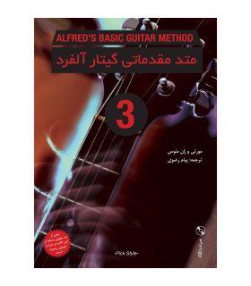 کتاب متد مقدماتی گیتار آلفرد جلد سوم اثر مورتی و ران منوس