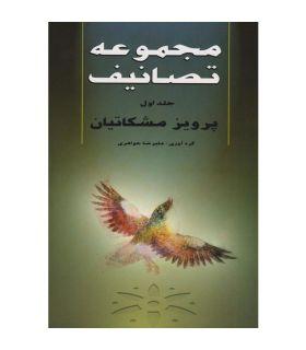 کتاب مجموعه تصانیف جلد اول اثر پرویز مشکاتیان