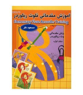 کتاب آموزش مقدماتی فلوت ريکوردر اثر مسعود نظر -دو جلدی