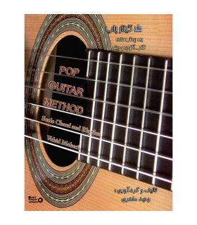 کتاب آموزش گیتار پاپ اثر وحید ماهری