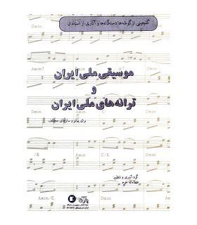 کتاب موسیقی ملی و ترانه های ملی ایران اثر عطا اله خرم
