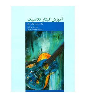 کتاب یک درس یک روز آموزش گیتار کلاسیک اثر پل هرفرت