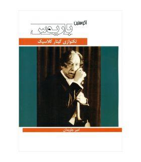 کتاب تکنوازی گیتار کلاسیک اثر آگوستین باریوس