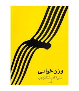 کتاب وزن خوانی جلد اول اثر علی اکبر شکارچی