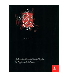 کتاب دوره کامل فراگیری گیتار کلاسیک جلد 1 اثر امیر جاویدان