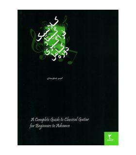 کتاب دوره کامل فراگیری گیتار کلاسیک جلد 2 اثر امیر جاویدان