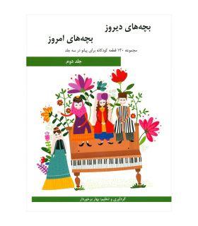 کتاب بچه های دیروز بچه های امروز جلد دوم اثر بهار برخوردار