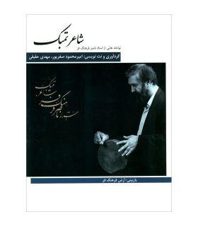 کتاب شاعر تنبک نواخته های ناصر فرهنگ فر اثر صفرپور و حقیقی