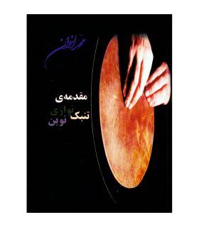 کتاب مقدمه ی تنبک نوازی نوین اثر محمد اخوان
