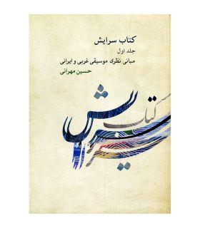 کتاب سرایش جلد اول اثر حسین مهرانی