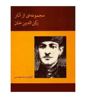 کتاب مجموعه ای از آثار رکن الدین خان اثر ارشد تهماسبی