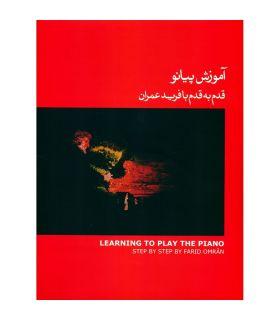 کتاب آموزش پیانو قدم به قدم با فرید عمران اثر فرید عمران جلد اول