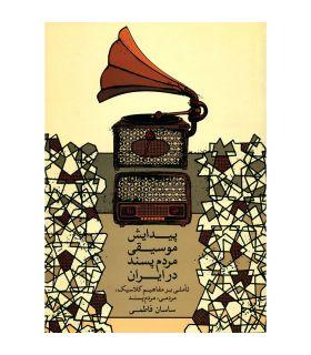 کتاب پیدایش موسیقی مردم پسند در ایران اثر ساسان فاطمی