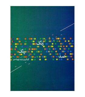 کتاب صد رنگ رنگ اثر ارشد تهماسبی