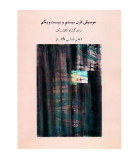 کتاب موسیقی قرن بیستم و بیست و یکم اثر لیلی افشار