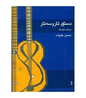 کتاب دستور تار و سه تار دوره ی متوسطه اثر حسین علیزاده