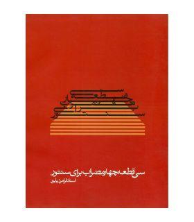 کتاب سی قطعه چهارمضراب برای سنتور اثر فرامرز پایور