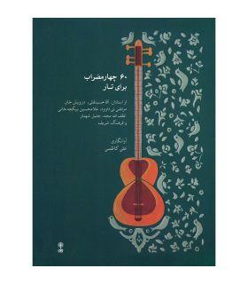 کتاب 60 چهارمضراب برای تار اثر علی کاظمی