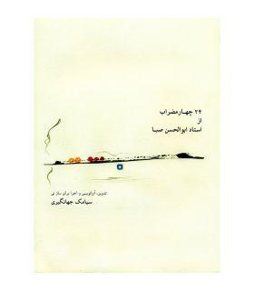 کتاب 24 چهارمضراب از استاد ابوالحسن صبا اثر سیامک جهانگیری