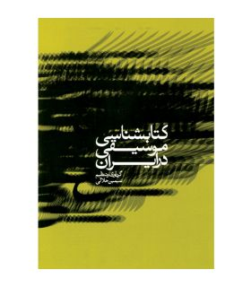 کتاب شناسی موسیقی در ایران اثر سیمین حلالی