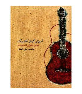 کتاب آموزش گیتار کلاسیک (دورهی ابتدایی تا متوسطه )  اثر لیلی افشار