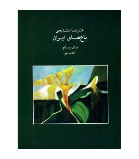 کتاب باغ های ایران جلد دوم اثر علیرضا مشایخی