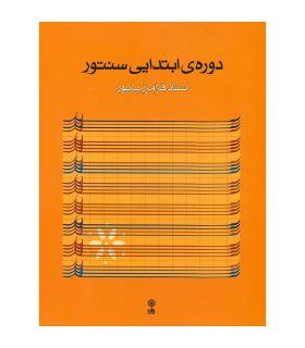 کتاب ردیف دوره ی ابتدایی سنتور اثر فرامرز پایور