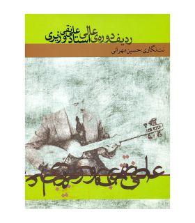 کتاب ردیف دوره ی عالی استاد علینقی وزیری اثر حسین مهرانی