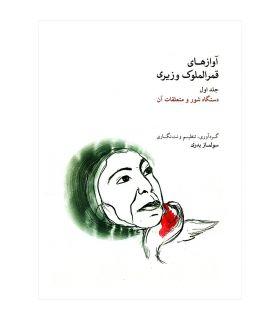کتاب آواز های قمرالملوک وزیری جلد اول اثر سولماز بدری