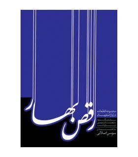 کتاب رقص بهار اثر سوسن اصلانی دهلوی