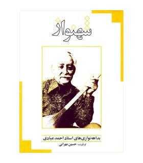 کتاب شهنواز بداهه نوازی های احمد عبادی