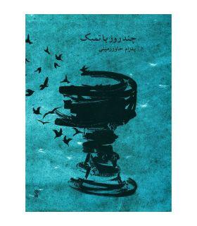 کتاب چند روز با تمبک اثر پدرام خاورزمینی