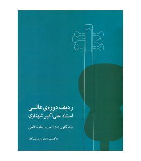 کتاب ردیف دوره ی عالی تار اثر استاد علی اکبر شهنازی