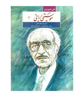 کتاب موسیقی ایرانی 3 اثر علی تجویدی
