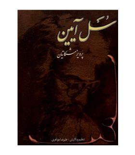 کتاب سل آیین اثر پرویز مشکاتیان