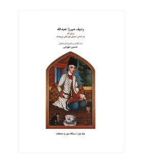 کتاب ردیف میرزا عبدالله برای تار جلد اول اثر حسین مهرانی