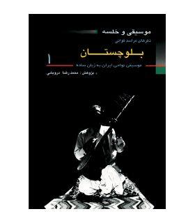 کتاب موسیقی و خلسه اثر محمدرضا درویشی