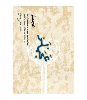 کتاب عجملر اثر آرش محافظ