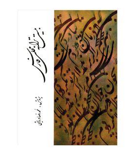 کتاب بیست ترانه ی محلی فارس اثر محمدرضا درویشی