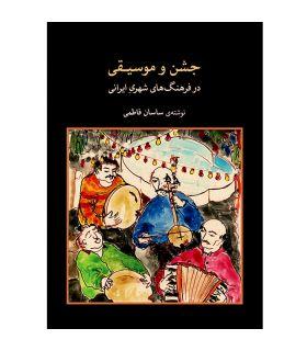 کتاب جشن و موسیقی اثر ساسان فاطمی