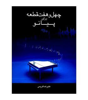 کتاب 47 قطعه برای پیانو اثر علیرضا کریمی