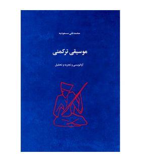 کتاب موسیقی ترکمنی اثر دکتر محمدتقی مسعودیه